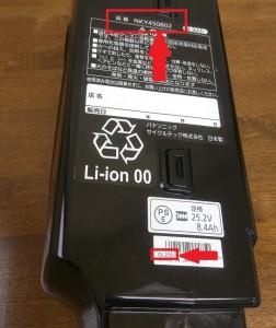 パナソニックの電動アシスト自転車のバッテリー(リコール)を交換してもらう