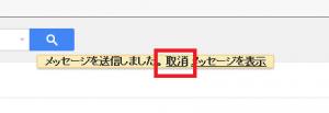 Gmailの送信取り消し機能を使ってみる3