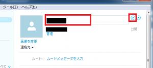 Skypeに登録している名前を変える2