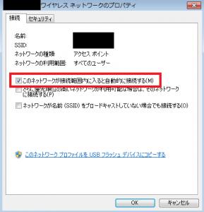 PCで複数回線を使っている時に、特定の回線に繋げないようにする2