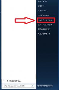 Windows7でソリティアで遊ぶ1