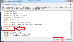 Windows7でソリティアで遊ぶ4