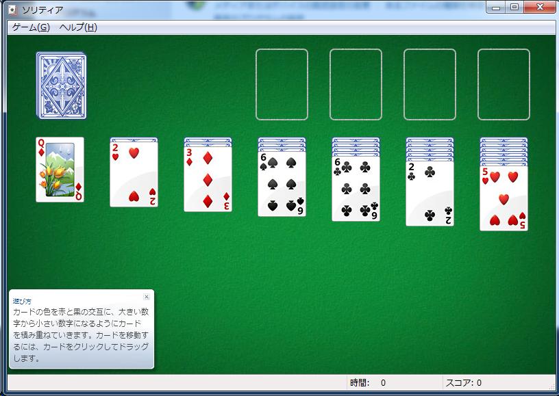 Windows7でソリティアを遊ぶ方法