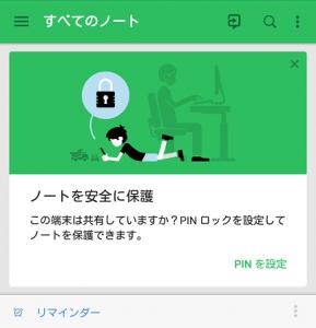 スマホ版Evernote PINロック設定の方法、解除の方法