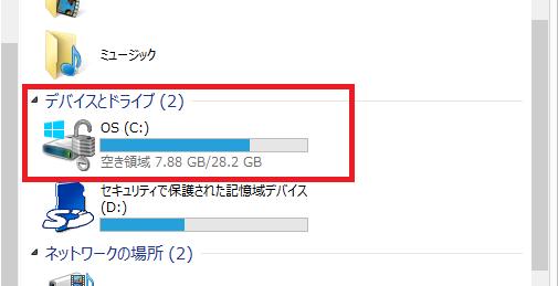 Windows8.1で仮想メモリを外部ストレージに変更する