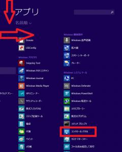 Windows8.1で仮想メモリを外部ストレージに変更する2