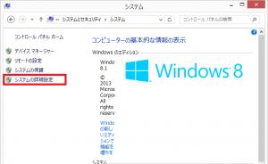 Windows8.1で仮想メモリを外部ストレージに変更する4