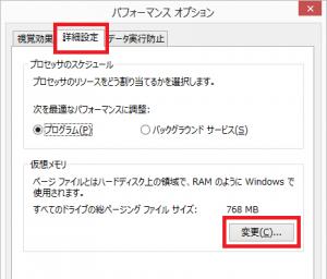 Windows8.1で仮想メモリを外部ストレージに変更する6