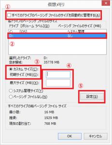 Windows8.1で仮想メモリを外部ストレージに変更する7