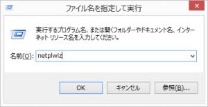 Windows8.1で起動時&スリープ解除時にパスワードの要求を省略する方法