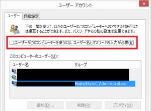 Windows8.1で起動時&スリープ解除時にパスワードの要求を省略する方法2