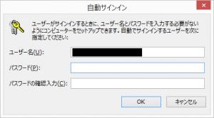 Windows8.1で起動時&スリープ解除時にパスワードの要求を省略する方法3