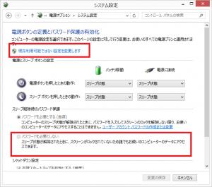 Windows8.1で起動時&スリープ解除時にパスワードの要求を省略する方法6