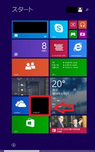 Windows8.1を常にデスクトップモードに変更する