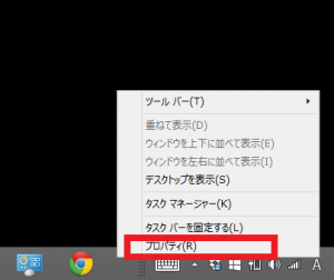 Windows8.1を常にデスクトップモードに変更する2