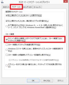 Windows8.1を常にデスクトップモードに変更する3