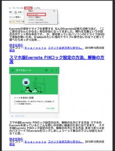 スマホで見ているウェブページをPDF化する7