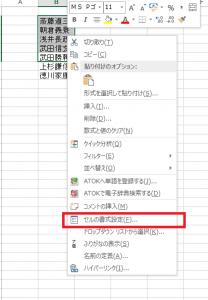 Excelで訂正線を引く1
