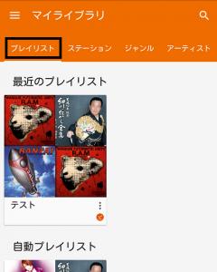 Googleplayミュージックでのプレイリストの作り方7