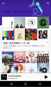Googleplayミュージックを使ってみる10