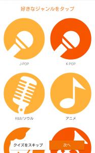 Googleplayミュージックを使ってみる3