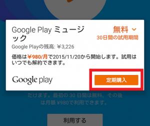 Googleplayミュージックを使ってみる2