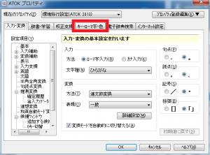 ATOKで変換、無変換キーを無効化する2