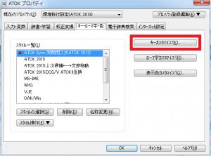 ATOKで変換、無変換キーを無効化する3