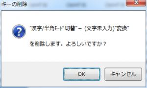 ATOKで変換、無変換キーを無効化する5
