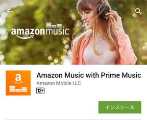 Amazonのプライムミュージック(使い放題サービス)を使ってみるスマホ編1