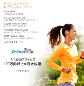 Amazonのプライムミュージック(使い放題サービス)を使ってみる1