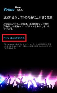 Amazonのプライムミュージック(使い放題サービス)を使ってみるスマホ編3