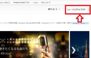 Amazonのプライムミュージック(使い放題サービス)を使ってみる3