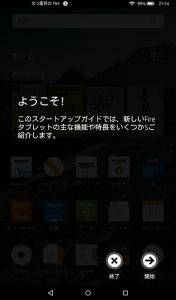 Fireタブレット 8GB ブラックを使ってみる15