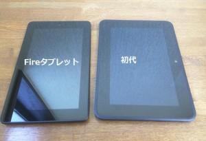 Fireタブレット 8GB ブラックを使ってみる7