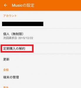 Google Play Musicの定期購入を解約する方法3