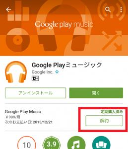 Google Play Musicの定期購入を解約する方法4