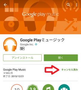 Google Play Musicの定期購入を解約する方法6