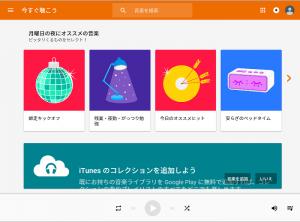 GoogleplaymusicをPCで使ってみる&iTunesのコレクションをGoogleplayミュージックに入れてみる1