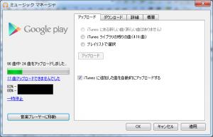 GoogleplaymusicをPCで使ってみる&iTunesのコレクションをGoogleplayミュージックに入れてみる14