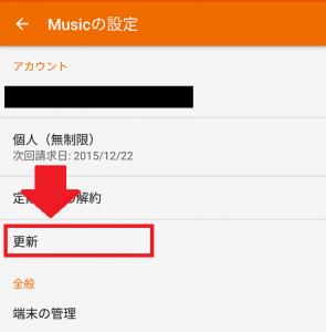 GoogleplaymusicをPCで使ってみる&iTunesのコレクションをGoogleplayミュージックに入れてみる15
