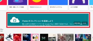 GoogleplaymusicをPCで使ってみる&iTunesのコレクションをGoogleplayミュージックに入れてみる3