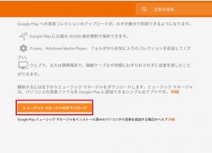 GoogleplaymusicをPCで使ってみる&iTunesのコレクションをGoogleplayミュージックに入れてみる4