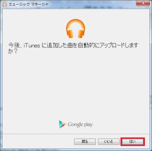 GoogleplaymusicをPCで使ってみる&iTunesのコレクションをGoogleplayミュージックに入れてみる12