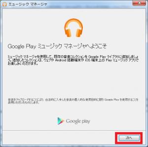 GoogleplaymusicをPCで使ってみる&iTunesのコレクションをGoogleplayミュージックに入れてみる7