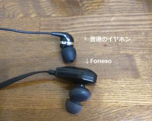 2代目Bluetoothイヤホン Fonesoスポーツ高音質Bluetooth 4.1ワイヤレスヘッドセットを使ってみる2