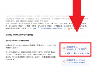 @niftyのWiMAX2の解約法法7