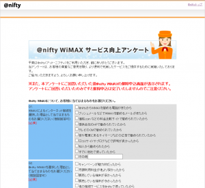 @niftyのWiMAX2の解約法法8