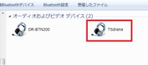 BluetoothヘッドホンTSdrena Bluetooth4.1 AUD-BSHDP02を使ってみる11
