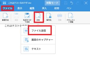 Fireタブレットで文章やスプレッドシート(エクセル)を扱う5